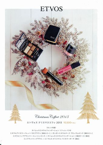 etvos2013クリスマス