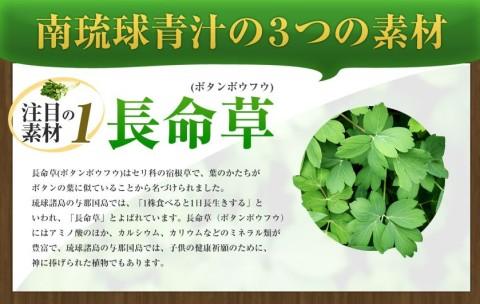 南琉球青汁 長命草