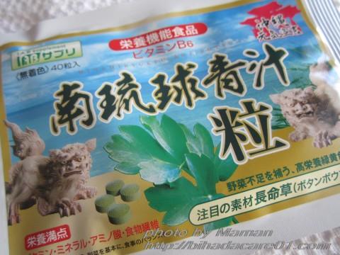 南琉球青汁