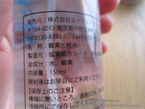 AJP 酸素水