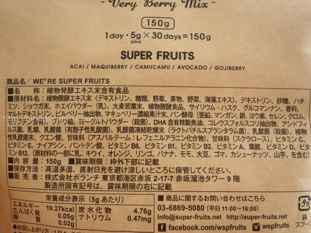 we're super fruits