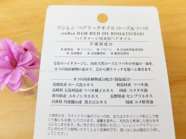 シンシアガーデン 凛恋 ヘアリッチオイル