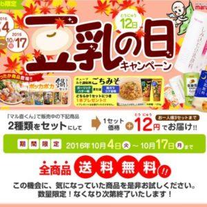 マルサン 豆乳の日キャンペーン2016